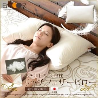 ホテル仕様 日本製 羽根枕 リッチフェザーピロー 約50×70cm (羽根まくら 羽根マクラ はねまくら feather pillow ホテルピロー)