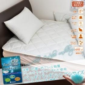 ベッドパッド シングル 敷きパッド ベッドパット 敷きパット消臭 抗菌防臭 抗アレル物質 アレルキャッチャーわた 日本製【送料無料】