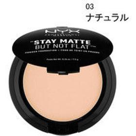 NYX Professional Makeup(ニックス) ステイマット ノットフラット パウダー ファンデーション 03 カラー・ナチュラル