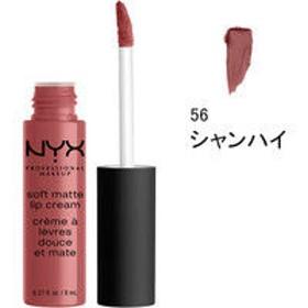 NYX Professional Makeup(ニックス) ソフト マット リップクリーム A 56 カラー・シャンハイ