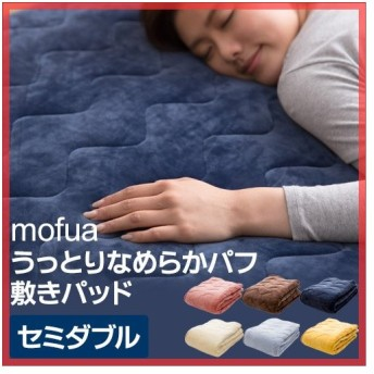 敷きパッド セミダブル シーツ mofua うっとりなめらかパフ もれなく送料無料