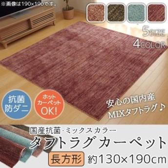 ミックスカラーの深い色合い♪ ラグマット 130×190 【送料無料】 1.5畳 ラグ おしゃれ 厚手 北欧