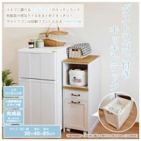 キッチンの30cmのすき間に♪ スリム キッチンラック ダストワゴン付き 幅30cm 【送料無料】 完成品 ゴミ箱 ダストボックス 木製