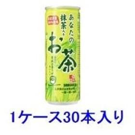 あなたの抹茶入りお茶 240g缶(1ケース30本入) サンガリア アナタノマツチヤイリオチヤ240GX30 返品種別B