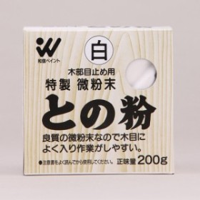 ワシン との粉200g 白