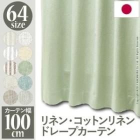 リネンのやわらかい風合い♪ 天然素材 リネンカーテン 幅100 丈90~240 【送料無料】 コットン
