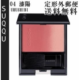 スック ピュアカラーブラッシュ 04 漆陽 -URUSHIBI -SUQQU-