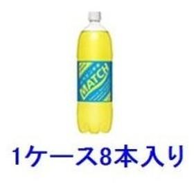 マッチ 1.5L(1ケース8本入) 大塚食品 オオツカシヨクヒンマツチ1.5LX8 返品種別B