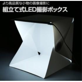 組立式LED撮影ボックス 小物のカメラ撮影に LEDライトボックス USB電源 白/黒背景布付 メルカリ インスタ映えにお勧め LEDBOX23