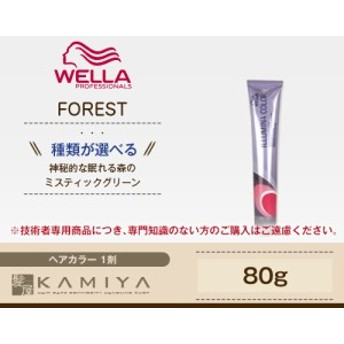 ウエラ プロフェッショナル イルミナ カラー 1剤 FOREST フォレスト 80g|カラー剤 ヘアケア サロン専売 美容室専売 美容院 美容師