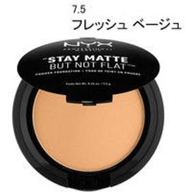 【アウトレット】NYX Professional Makeup(ニックス) ステイマットノットフラットパウダー ファンデーション 7.5フレッシュ ベージュ