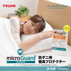 ミクロガード(R)防ダニ用 寝具プロテクター 枕カバー(43×63cm)