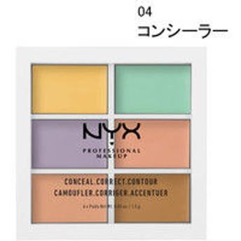 NYX Professional Makeup(ニックス) コンシール コレクト コントゥアー パレット A 04カラー・コンシーラー