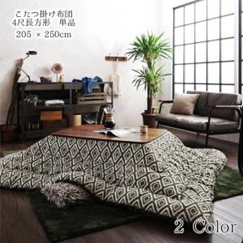存在感あるジャガード織♪ こたつ用掛け布団 4尺 長方形 (80×120cm 天板対応) 【送料無料】 こたつ布団