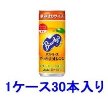 バヤリース すっきりオレンジ 245g(1ケース30本入) アサヒ飲料 バヤスツキリオレンジ245G30 返品種別B