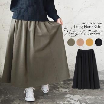 ロングスカート フレアスカート 体型カバー ボトムス ウエストゴム コットン レディース