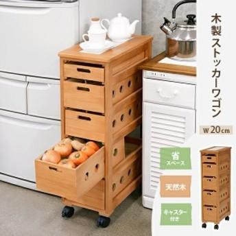 根菜類もたっぷりストック 木製 キッチンストッカー 幅20 キャスター付き 完成品 送料無料  スリム 木製ストッカー キッチン 収納 引き出