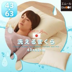 日本製 洗える枕 ウォッシャブル枕 まくら 43×63cm 枕 ウォッシャブルピロー ポリエステルわた PILLOW  【送料無料】  エムール