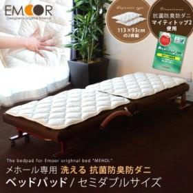 ベッドパッド セミダブル メホール専用 洗える 抗菌防臭 防ダニ 日本製(幅113×長さ93cmの2枚組 折り畳みベッド用 折りたたみベッド用)(