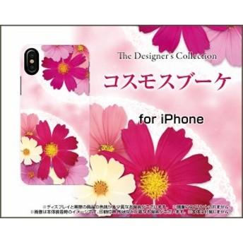 iPhone XS/XS Max XR X 8/8Plus 7/7Plus SE 6/6s ハード スマホ カバー ケースコスモスブーケ 秋桜 ピンクの花 可愛い(かわいい)