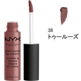 NYX Professional Makeup(ニックス) ソフト マット リップクリーム A 38 カラー・トゥールーズ