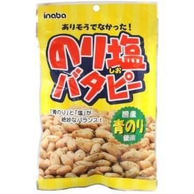稲葉ピーナツ のり塩バタピー 110g