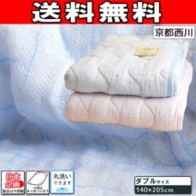 【送料無料】京都西川 ふんわり 二重ガーゼ 敷パッド ダブル 140×205cm