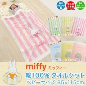 ミッフィー miffy ふんわり 綿100% タオルケット ベビーサイズ 約85×115cm 日本製 ベビーケット お昼寝 赤ちゃん ギフト  エムール