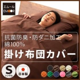 掛け布団カバー シングルサイズ 綿100% 抗菌防臭 防ダニ加工 SEK ダニ防止 寝具   エムール