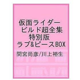 仮面ライダービルド ラブ&ピースボックス