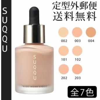 スック ヌード ウェア リクイド 選べる全7色 30ml SPF19・PA++ -SUQQU-