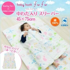 ■baby book fu fu colorful■ ベビー&キッズ スリーパー 45×70cm