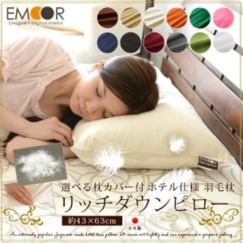 羽毛枕 リッチダウンピロー 約43×63cm ホテル仕様 日本製 羽毛まくら 羽毛マクラ うもうまくら down pillow ホテルピロー