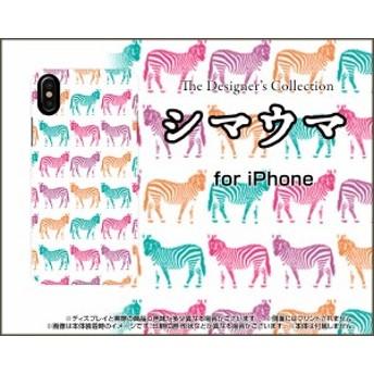 iPhone XS/XS Max XR X 8/8Plus 7/7Plus SE 6/6s ハード スマホ ケースシマウマ(カラフル) ゼブラ アニマル 動物 どうぶつ