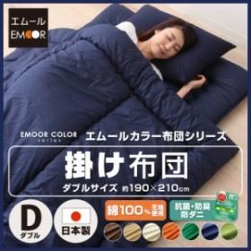 掛け布団 ダブルサイズ 日本製 防ダニ ダニ防止 防虫 抗菌防臭 掛布団 掛けふとん 掛けぶとん かけふとん かけぶとん