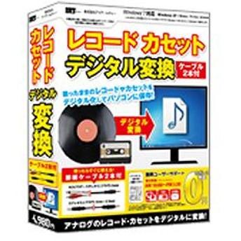 〔Win版〕 レコード カセット デジタル 変換