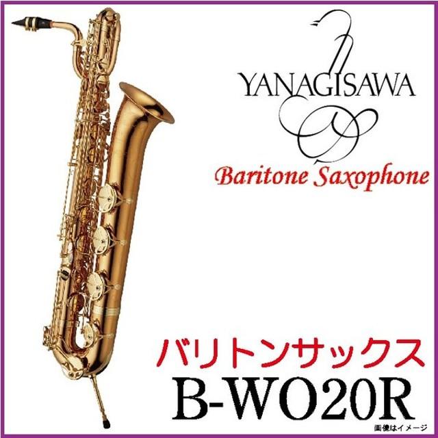 【ご予約受付中】Yanagisawa ヤナギサワ/B-WO20R ブロンズ管 バリトンサックス レスト付き【5年保証】 【ウインドパル】