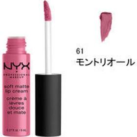 NYX Professional Makeup(ニックス) ソフト マット リップクリーム A 61 カラー・モントリオール
