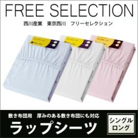 敷き布団用 シーツ カバー シングル 綿100% 日本製 東京西川 ラップシーツ ワンタッチシーツ シングルロング 105×215cm