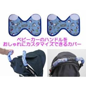 ベビーカー用ハンドルカバー ダンボ ディズニーキャラクター BD-806 ナポレックス