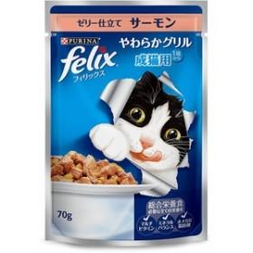 ネスレ フィリックス やわらかグリル 成猫用 ゼリー仕立て サーモン 70g 【猫 パウチ felix】