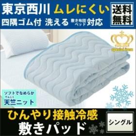 西川 接触冷感 ひんやり クール 敷きパッド シングル 東京西川 冷感 パッドシーツ 100×205cm IE7600