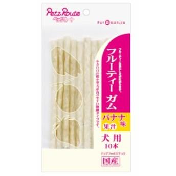 ペッツルート フルーティーガムバナナ味 10本入 【犬 国産おやつ ガム】