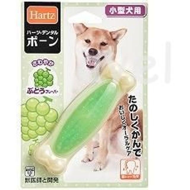 ハーツ デンタルボーン 小型犬用 ぶどうの香り 《楽しく噛んで歯の汚れを落とす》【小型犬 おもちゃ 歯磨き】