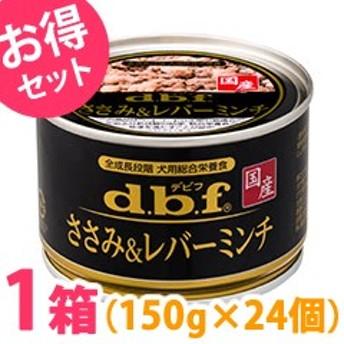 ◆《お得1箱(ケース)24個セット》デビフ ささみ&レバーミンチ 150g 【国産 犬 缶詰 ササミレバー d.b.f】