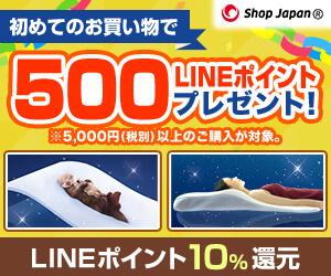 ★LINEポイント10%還元★Wポイントキャンペーンも実施中!初めてのお買い物で500LINEポイントプレゼント!5,000円(税別)以上購入の方が対象です。