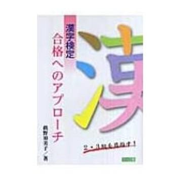 漢字検定合格へのアプローチ 2・3級を目指す! / 真野須美子  〔本〕