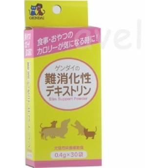 現代製薬 ゲンダイの難消化性 デキストリン 0.4g×30袋 《カロリーコントロール ダイエット》【犬 猫 サプリメント】