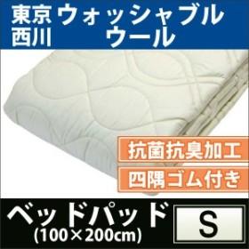 敷きパッド ベッドパッド ウール シングル 洗える 抗菌防臭 東京西川 羊毛 敷きパッドシーツ 100×200 CN1751 四隅ゴム付