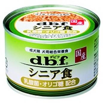 デビフ シニア食 乳酸菌・オリゴ糖配合 150g 国産 犬 缶詰 ドッグフード d.b.f ウェット